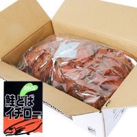 【送料無料】 業務用 鮭とばイチロー 2kg