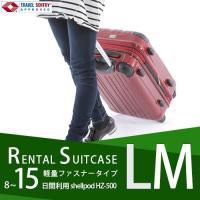 マチ付(4cm幅増)なので簡単に容量を増やせることができる。  HZ-500スーツケース LMサイズ...