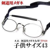 顔面�具用メガネ 【送料無料】 剣道用 お取り寄せ商品 面眼 メガネ