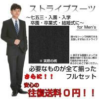 【レンタルスーツ】【スーツレンタル】スーツ ネクタイ Yシャツ 靴 ベルトが揃ったレンタルスーツです...