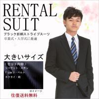おしゃれに着こなす大きいサイズブラック折柄ストライプスーツ       ! 重要 !      必ず...