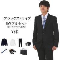 レンタル スーツ メンズ スーツ レンタル  結婚式 卒業式 卒園式 入学式 入園式 就活 ビジネススーツ ブラックストライプスーツY体