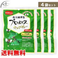 森川健康堂 プロポリスキャンディ のど飴 ソフトキャンディ 100gx4個セット 送料無料 クリックポスト