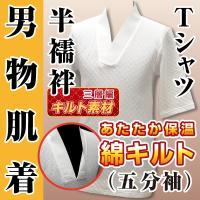 作務衣や白衣はもちろん、着物や浴衣に着やすさバツグンの半襦袢です。  Tシャツに半衿を取り付けた肌着...