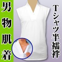 着物・白衣・作務衣や浴衣にお使い頂ける便利な半襦袢。  盛夏で汗をかいてもサラサラさっぱり肌触りを実...