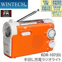 WINTEC 手回し充電ラジオライト KDR-107(D) オレンジ  *普段使用も可能なスタイリッ...
