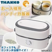 サンコー お一人様用ハンディ炊飯器 1.3合 MINIRCE2 弁当箱型小型炊飯器 蒸気/スチーム式 a-do