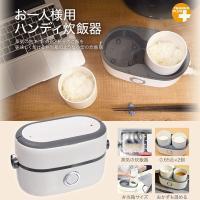 サンコー お一人様用ハンディ炊飯器 1.3合 MINIRCE2 弁当箱型小型炊飯器 蒸気/スチーム式 a-do 02