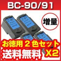 合計4本 CANON インク リサイクルインク BC-90とBC-91の2本セットを2組 PIXUS...