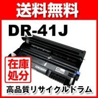 DR-41J 送料無料が嬉しい♪最短でご注文の翌日に商品が届きます。 ブラザー DR41J 対応リサ...