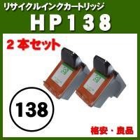 最短でご注文の翌日に商品をお届け致します 商品名 HP138 リサイクルインク   説明 HP138...
