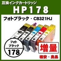 HP178 最短でご注文の翌日に商品が届きます。 商品名 HP178 対応インク【フォトブラック】純...