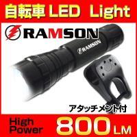 今なら【送料無料】サイクルライト バイク並みの明るさ!ラムソン LEDライト 懐中電灯 強力 フラッ...