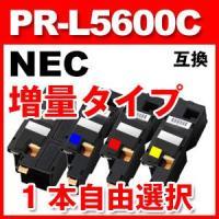 NEC PR-L5600Cシリーズ対応 互換トナー 1本より  説明  純正品型番PR-L5600C...