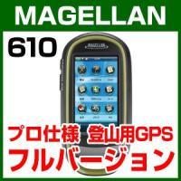 マゼランの登山地図付き高機能GPS!  マゼランeXplorist610 JP(日本登山地図パッケー...