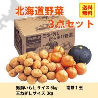 北海道で採れた秋の野菜をセットにしました。男爵は粉ふきがよく甘さは最高です。 北海道産タマネギの甘さ...