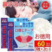 いびき 治し方 いびき防止 口閉じ テープ いびき対策 無呼吸 鼻呼吸 安眠グッズ 60枚入
