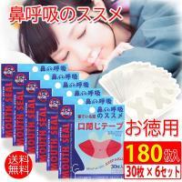 いびき 治し方 いびき防止 口閉じ テープ いびき対策 無呼吸 鼻呼吸 安眠グッズ 180枚入