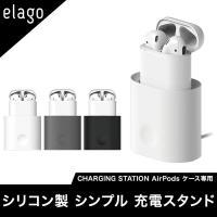 お取り寄せ AirPods 充電 スタンド mmef2j/a 対応 elago エラゴ AIRPOD...