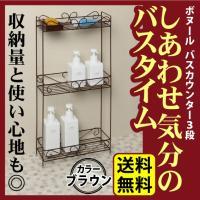 送料無料  バスラック 3段 ブラウン【 大容量収納 バスカウンター 3段 シャンプー ラック お風...