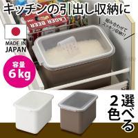 米びつ 6kg パッキン 米 おしゃれ 米びつ スリム ごはん ハイザー システムキッチン ホワイト...