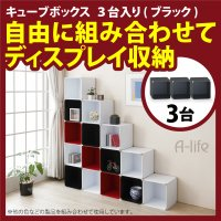 キューブボックス 3個セット ブラック 【送料無料】 キューブラック 収納ボックス カラーボックス ...