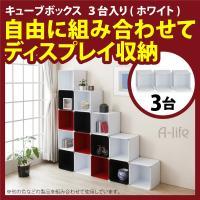 キューブボックス 3個セット ホワイト 【送料無料】 キューブラック 収納ボックス カラーボックス ...