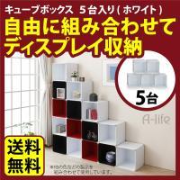 送料無料 キューブボックス 5個セット ホワイト 収納ボックス 木製 オープン マルチラック  キュ...