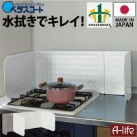 送料無料 レンジガード システムキッチン用60Fベラスコート 水拭きだけで頑固な油汚れも簡単に落ちる...