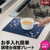 耐熱 強化ガラス キッチン トッププレート まな板 カッティングボード 40×30サイズ 和柄 さく...