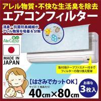 日本製 エアコン フィルター お買得 三枚入り エアコン フィルター 交換 空気清浄機 フィルター ...