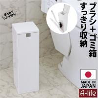 送料無料 トイレブラシ ポット セット 日本製 ホワイト ピンク ブラック トイレポット トイレ収納...