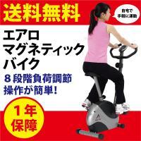 送料無料  アルインコ フィットネスバイク マグネットバイク エクササイズ ダイエット