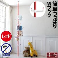 送料無料 簡単 つっぱり棒 ダブルフック 高さ 170cm〜263cm カラー:レッド ハンガー コ...