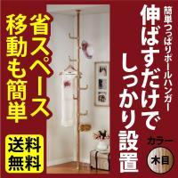 簡単 突っ張り棒  高さ 170cm〜255cm 木目 送料無料  つっぱりポールハンガー ハンガー...