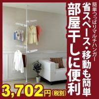 物干し 室内 室内物干し つっぱり マルチハンガー 高さ 170cm〜280cm  突っ張り棒 つっ...