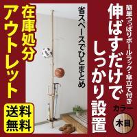 ボールラック・傘立て付き 高さ 170cm〜280cm カラー:木目  突っ張り棒 かさ立て つっぱ...