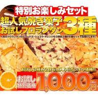 ■品名:フロランタン3種お試しセット ■名称:焼き菓子 ■原材料名: アーモンド、小麦粉、砂糖、砂糖...