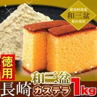 ■商品名:和三盆カステラ  ■名称:カステラ  ■原材料名:砂糖(上白糖、ザラメ糖、和三盆糖)、鶏卵...