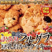 ■品名:グラノーラクッキー  ■名称:焼菓子  ■原材料名:小麦粉、砂糖、卵、豆乳、おから、サラダ油...