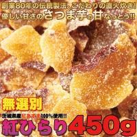 ■品名:紅ひらり  ■名称:菓子  ■原材料名:さつま芋、砂糖、還元水飴、トレハロース、ソルビット ...