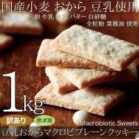 ■品名:豆乳おからマクロビクッキー  ■名称:焼き菓子  ■原材料名:おから(国産大豆使用)、小麦粉...