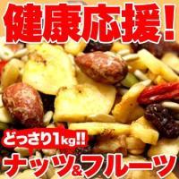 ナッツ ドライフルーツ dryfruits ドライ フルーツ レーズン バナナ カシューナッツ アー...