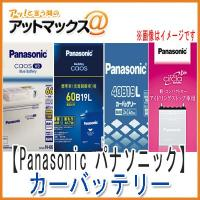 パナソニック カーバッテリー SBシリーズ N-40B19R-SB 2年または4万キロ保証 【充電制...