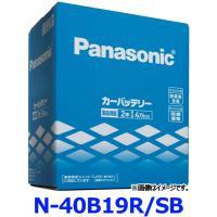 【新品!!】N-40B19R/SB  パナソニック カーバッテリー SBシリーズ 世界のトヨタが純正採用 ♪ 40B19R {40B19R-SB[500]}