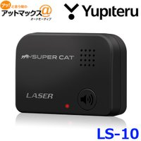 Yupiteru ユピテル レーザー探知機 LS10 日本製 3年保証 エスフェリックレンズ搭載 {LS-10[1101]}