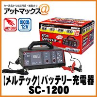 【メルテック】 バッテリー充電器 スーパーバッテリーチャージャー【SC-1200】3年保証 {SC-1200[9186]}