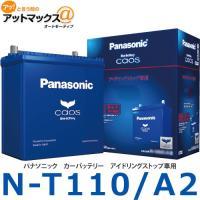 【N-100D23L/C6】 カオス 充電制御車対応 {100D23L-C6 パナソニック カーバッテリー } [500] 【ご希望の方に廃バッテリー処分無料!】