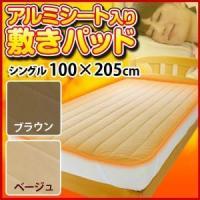 体熱を保温するアルミシート入りの敷きパッド。肌触りのやわらかなマイクロフリースを使用し4層構造であっ...