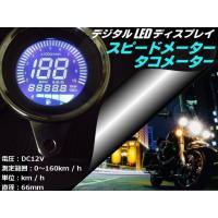 バイク 用/ 汎用 12v デジタル LED ディスプレイ タコメーター & スピードメーター 兼用/ 走行距離 燃料ゲージ  デジタルメーター